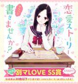 『別冊マーガレット』が新設した『別マ LOVE SS(ショートストーリー)賞』 (C)香魚子/別冊マーガレット
