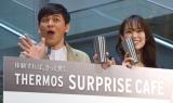 期間限定カフェ『THERMOS SURPRISE CAFE』オープニングイベントに登場した(左から)岡田圭右、泉里香 (C)ORICON NewS inc.