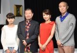 映画『single mom 優しい家族。』の製作発表会に出席した(左から)長谷川葉音、木村祐一、内山理名、松本和巳氏 (C)ORICON NewS inc.