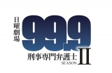 日曜劇場『99.9-刑事専門弁護士-』のSEASONIIが放送決定 (C)TBS