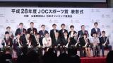『平成28年度JOCスポーツ賞 表彰式』の模様 (C)ORICON NewS inc.