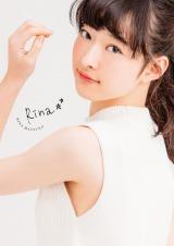 松野莉奈フォトブック「Rina」 (C)SDP