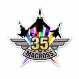 今年35周年を迎える「マクロス」シリーズ(C)1982,1984 ビックウエスト