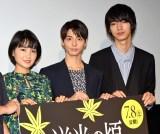 映画『逆光の頃』完成披露上映会に出席した(左から)葵わかな、高杉真宙、清水尋也 (C)ORICON NewS inc.