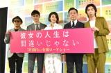 (左から)廣木隆一監督、高良健吾、瀧内公美、光石研、柄本時生 (C)ORICON NewS inc.