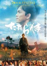 映画『たたら侍』が上映再開へ(C)2017「たたら侍」製作委員会