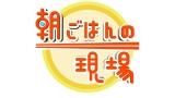 『NHKニュース おはよう日本』特集シリーズ「朝ごはんの現場」5月8日から12日までの5日間、午前7時台に放送