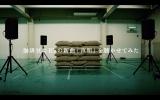コーヒー豆にB'z の新曲を聴かせた『UCC B'z缶』の製造過程