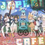 『けものフレンズ』ドラマ&キャラクターソングアルバム『Japari Cafe』ジャケット