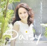 松田聖子アルバム『Daisy』(通常盤)