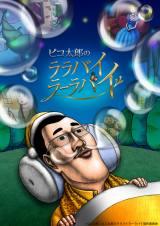 『ピコ太郎のララバイラーラバイ』キービジュアル