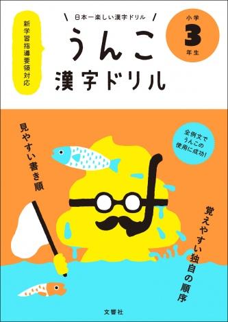 『日本一楽しい漢字ドリル うんこかん字ドリル 小学3年生』編著:文響社編集部/文響社