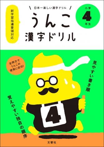 『日本一楽しい漢字ドリル うんこ漢字ドリル 小学4年生』編著:文響社編集部/文響社