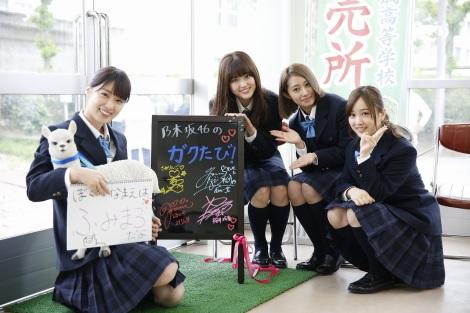 NHK・BSプレミアムで6月18日放送、『乃木坂46のガクたび!』第2弾に出演する(左から)高山一実、松村沙友理、桜井玲香、星野みなみ(C)NHK