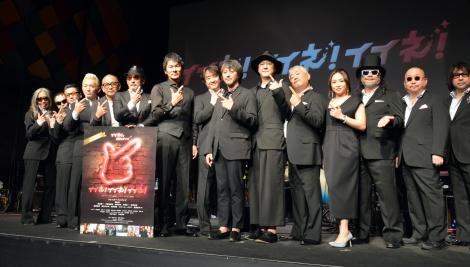 映画『イイネ!イイネ!イイネ!』フライングスペシャル上映会の模様 (C)ORICON NewS inc.