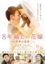 映画『8年越しの花嫁 奇跡の実話』ポスタービジュアル (C)2017映画「8年越しの花嫁」製作委員会