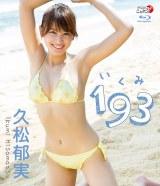 ブルーレイ『193(いくみ)』を発売する久松郁実