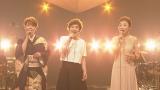「時代」を歌う(左から)島津亜矢、大竹しのぶ、クミコ(C)NHK