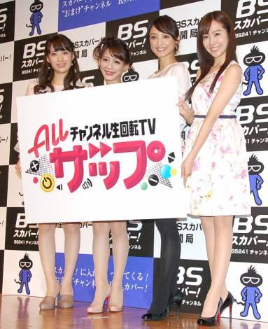 新生BSスカパー!『開局』発表会に出席した(左から)色紙千尋、美馬怜子、望月理恵、松本あゆ美 (C)ORICON NewS inc.