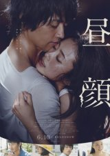 2位にランクインした映画『昼顔』(C)2017 フジテレビジョン 東宝 FNS27社
