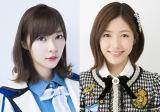 『第9回AKB48選抜総選挙』についてコメントした(左から)指原莉乃、渡辺麻友(C)AKS