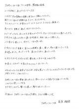 菊原結里亜の卒業コメント