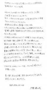 河野穂乃花の卒業コメント