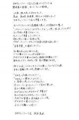 岡本真依の卒業コメント