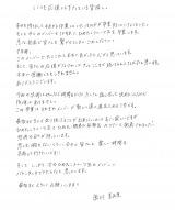 奥村真友里の卒業コメント