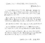 谷尾桜子の卒業コメント