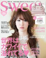 『sweet』7月号の表紙を飾る小嶋陽菜(宝島社)