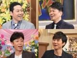 『24時間テレビ40 愛は地球を救う』の応援サポーターに就任した(上段左から)東野幸治、宮迫博之、(下段左から)後藤輝基、渡部建(C)日本テレビ