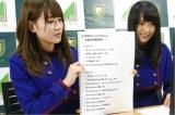アルバムの詳細を説明した欅坂46(左から)守屋茜、菅井友香