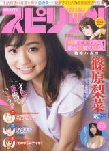『週刊ビッグコミックスピリッツ』29号表紙