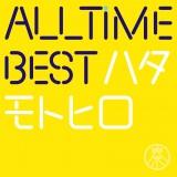 秦基博のオールタイムベストアルバム『All Time Best ハタモトヒロ』