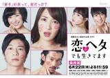 ドラマ『恋がヘタでも生きてます』のダイジェスト動画が公開に (C)読売テレビ