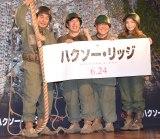 映画『ハクソー・リッジ』公開記念トークイベントに登場した(左から)肥後克広、寺門ジモン、上島竜兵、野呂佳代 (C)ORICON NewS inc.