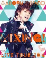 宮野真守の『MAMORU MIYANO LIVE TOUR 2016 〜MIXING!〜』が週間Blu-ray Discランキング総合1位