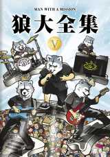 MAN WITH A MISSIONの最新ライブDVD『狼大全集�X』が週間DVDランキング総合1位に