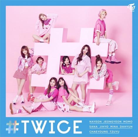 TWICEの日本デビュー作となるベストアルバム『#TWICE』通常盤