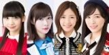 『第9回AKB48選抜総選挙』開票イベント(左から)NGT48・荻野由佳、HKT48・指原莉乃、AKB48・渡辺麻友、SKE48・松井珠理奈(C)AKS