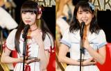 苦労人2人が初選抜(左から)5位荻野由佳、8位惣田紗莉渚(C)AKS