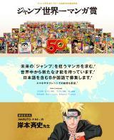 『NARUTO-ナルト-』の岸本斉史氏が審査委員長を務める「ジャンプ世界一マンガ賞」