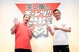 映像配信サービス『大阪チャンネル』でスタートする『笑い飯のモーレツ!!しごき教室ネオ』(MC:笑い飯)