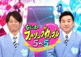 映像配信サービス『大阪チャンネル』でスタートする『プロポーズ大作戦 なにわフィーリングカップル 5vs5』(MC:陣内孝則、月亭八光)