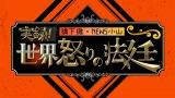 水トク!『橋下徹&NEWS小山 実録!世界怒りの法廷』番組ロゴ (C)TBS