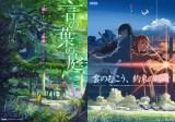テレビ朝日で「新海誠特集」第2弾 『言の葉の庭』(左)7月8日放送、『雲のむこう、約束の場所』(右)7月28日放送(C)Makoto Shinkai / CoMix Wave Films