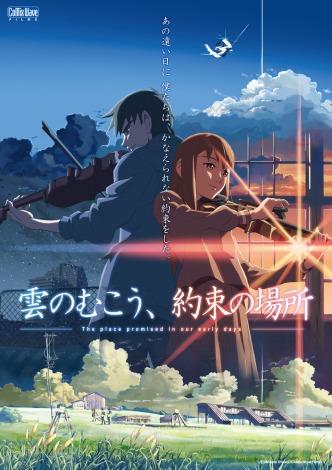 テレビ朝日で「新海誠特集」第2弾 『雲のむこう、約束の場所』7月28日放送(C)Makoto Shinkai / CoMix Wave Films