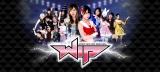 テレビ朝日系ドラマ『豆腐プロレス』がリアルに降臨。AKB48グループメンバーがナマでガチ対戦『豆腐プロレス The REAL 2017 WIP CLIMAX』後楽園ホールで8・29開催決定(C)WIP2017製作委員会 (C)AKS