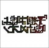 嘘とカメレオン 1stミニアルバム『「予想は嘘よ」』CDジャケット